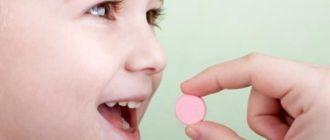 розовая таблетка